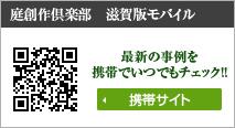庭創作倶楽部 滋賀版モバイル