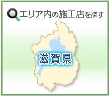 エリア内から施工店を探す 滋賀県